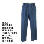シニアズボン 紳士 夏 きちんと見える ウエストゴムズボン パンツ スラックス 前ファスナー60代 70代 80代 90代 高齢者 綿混 日本製 シニア男性