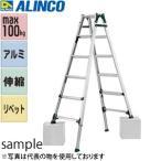 ALINCO(アルインコ) 伸縮式はしご兼用アルミ脚立 PRT-150FX [配送制限商品]