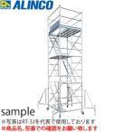 ALINCO(アルインコ) 内階段式鋼製ローリングタワー RT-4J(アームロック) 巾木・アウトリガー・Vピン付 [個人宅配送不可]送料見積り
