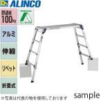 ALINCO(アルインコ) アルミ伸縮足場台(作業台) 4脚調節(アジャスト)タイプ PXGE-1012FK [FA]