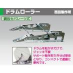 西田製作所 電線ドラムローラー NC-DR-1150 鋼板セパレーツ式 【在庫有り】