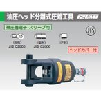 泉精器製作所 12GH 油圧ヘッド分離式圧着工具 12号H 裸圧着端子・スリーブ用