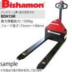 ビシャモン(スギヤス) バッテリー上昇・走行式ハンドパレットトラック BDH BDH15M 最大積載能力:1500kg [配送制限商品][送料別途お見積り]