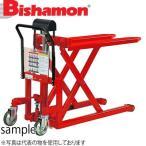 ビシャモン(スギヤス) 手動式スクーパー LV100W 最大積載能力:1000kg [配送制限商品]