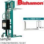 ビシャモン(スギヤス) バッテリー昇降式トラバーリフト ST50E 最大積載能力:500kg <br>[送料別途お見積り]