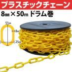 CHINAプラチェーン プラスチックチェーン 黄色 φ8mm×50m 【在庫有り】[FA]