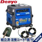 デンヨー ガソリンエンジン溶接機 GAW-150ES2 (キャプタイヤコード30M+10M付き) [FA]
