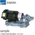 エバラ 歯車ポンプ 三相 200V 12mm 12GPE5.2 GPE型