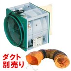 エバラ ポータブルファン(業務用送風機) APM6 φ300 単相100V 【在庫有り】[FA]