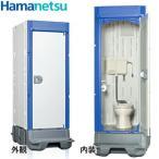 ハマネツ 屋外トイレユニット TU-iXシリーズ (洋式便器/簡易水洗タイプ) TU-iXFW [配送制限商品]