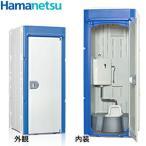 ハマネツ 屋外トイレユニット TU-iXシリーズ (兼用和式便器/水洗タイプ) TU-iXJH [配送制限商品]