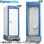 ハマネツ 屋外トイレユニット TU-iXシリーズ (小便器/非水洗タイプ) TU-iXS [配送制限商品]