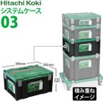 日立工機 道具箱 システムケース3 No.0040-2658 サイズ:W395×D295×H210mm [FA]