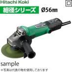 日立工機 100V 125mm電気ディスクグラインダ G13SH6 細径φ56mm サイドハンドル付