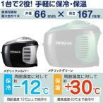 日立工機(HiKOKI) コードレス冷温ホルダ UL1810DA(B) メタリックシルバー USBアダプタ・接続コード・蓄電池・充電器別売【在庫有り】