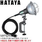 ハタヤ 防雨型LED作業灯 ビームランプタイプ RGL-5 LED投光器 【在庫有り】[FA]