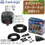 タカギ 簡単水やりシステム GKK102+GTA111セット 散水自動水やりスターターキット &かんたん水やりタイマー スタンダード セット品【在庫有り】