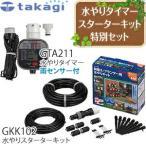 タカギ 簡単水やりシステム GKK102+GTA211セット 散水自動水やりスターターキット &かんたん水やりタイマー 雨センサー付 セット品【在庫有り】