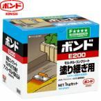 コニシ(ボンド) エポキシ樹脂系 モルタル・コンクリート塗り継ぎ用 ボンドE200 #45717 1kgセット :BN0169