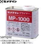 セメダイン POSシール用プライマー MP-1000 150g :SD0547