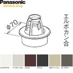 パナソニック(ケイミュー) 自在ドレン 60(小) KQ0941 ミルクホワイト :MA7615