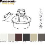 パナソニック(ケイミュー) 自在ドレン 60(小) KQ6941 ブラック :MA7868