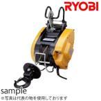 リョービ(RYOBI) 電動ウインチ WIM-125A ワイヤー21M 最大吊揚荷重:130kg [FA]