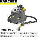 ケルヒャー 業務用カーペットリンスクリーナー Puzzi8 / 1C【在庫有り】