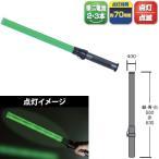 キタムラ産業 FS-10G LED合図灯/緑