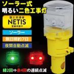 キタムラ産業 KSH-001 ソーラー式明るい二色工事灯(赤/緑) [FA]
