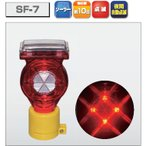 キタムラ産業 SF-7 ソーラー式セフティーフラッシュ LED赤4個 [FA]