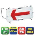 キタムラ産業 SKT-0005FS LED矢印板 ソーラー式フラッシャーパネル ※ソーラーユニット別売[代引不可商品]