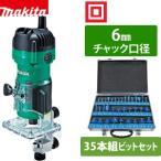 Makita(マキタ) トリマー M373 【35本組トリマビット付】 【在庫有り】[FA]
