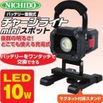 日動工業 バッテリー着脱式 LEDチャージライトミニスポット 10W BAT-RE10S-SP 充電式LEDライト スポットタイプ 6000k(昼光色)