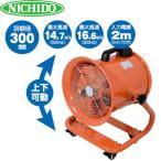 日動工業 業務用送風機 ダイナミックファン DF-300CA AC100V・50Hz/60Hz兼用 羽根径:300mm