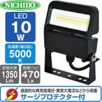 日動工業 常設用LED照明 フラットライト 10Wタイプ LJS-FA10D-BK-50K ボディーカラー:黒 100V/200V兼用 昼白色