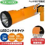 日動工業 充電式LEDプラグインライト ニッケルライト PIL-3W-SM-3000K(電球色)【20m先で新聞が読める】 【在庫有り】[FA]