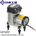 日東工器 DCモーター 真空ポンプ-コンプレッサ兼用 DP0110-X1 DC12V (No:27175)