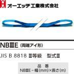 OH(オーエッチ工業) 吊具 ベルトスリング NB3E-35-6.5 NBスリング(両端アイ形) 最大使用荷重:1,250kg 長さ:6.5m [受注生産品]