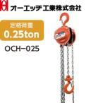 OH チェーンホイスト OCH-025 定格荷重:0.25t 標準揚程:2.5m