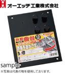 OH(オーエッチ工業) 鉄筋曲台 TD-9 呼称:18 W寸法:120mm