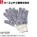 OH(オーエッチ工業) 耐熱グローブ TG-M サイズ:M カラー:ブルー