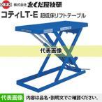 をくだ屋技研(O.P.K) 超低床型リフトテーブル コティLT-E LT-E50L-0510 [配送制限商品]