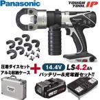 パナソニック 充電圧着器 14.4V EZ4641K-H(グレー) ケース・圧着ダイスセット&EZ9L45ST LS4.2Ah(14.4V/4.2Ah)電池+充電器セット[FA]