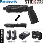 パナソニック 7.2V 充電スティックインパクトドライバー EZ7521LA2S-B 黒 (電池 計2個・充電器・ケース付)ペンインパクト 【在庫有り】[FA]