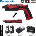 パナソニック 7.2V 充電スティックインパクトドライバー EZ7521LA2S-R 赤 (電池 計2個・充電器・ケース付)ペンインパクト [FA]