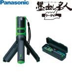 ショッピングPanasonic パナソニック 墨出し名人 BTL1100G(グリーン) 壁十文字 レーザー墨出し器[FA]