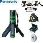 ショッピングPanasonic パナソニック 墨出し名人 BTL1101G(グリーン) 壁十文字 レーザー墨出し器(回転台セット)[FA]