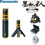 ショッピングPanasonic パナソニック 墨出し名人 BTL1101Y(イエロー) 壁十文字 レーザー墨出し器(回転台セット)[FA]