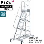 ピカ(Pica) アルミ移動式作業台(四輪キャスター付タイプ) DWS-D240AS [大型・重量物]